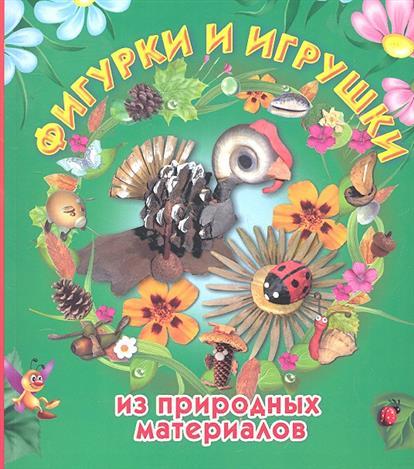 Новикова И. Фигурки и игрушки из природных материалов и в новикова фигурки и игрушки из ниток и пряжи