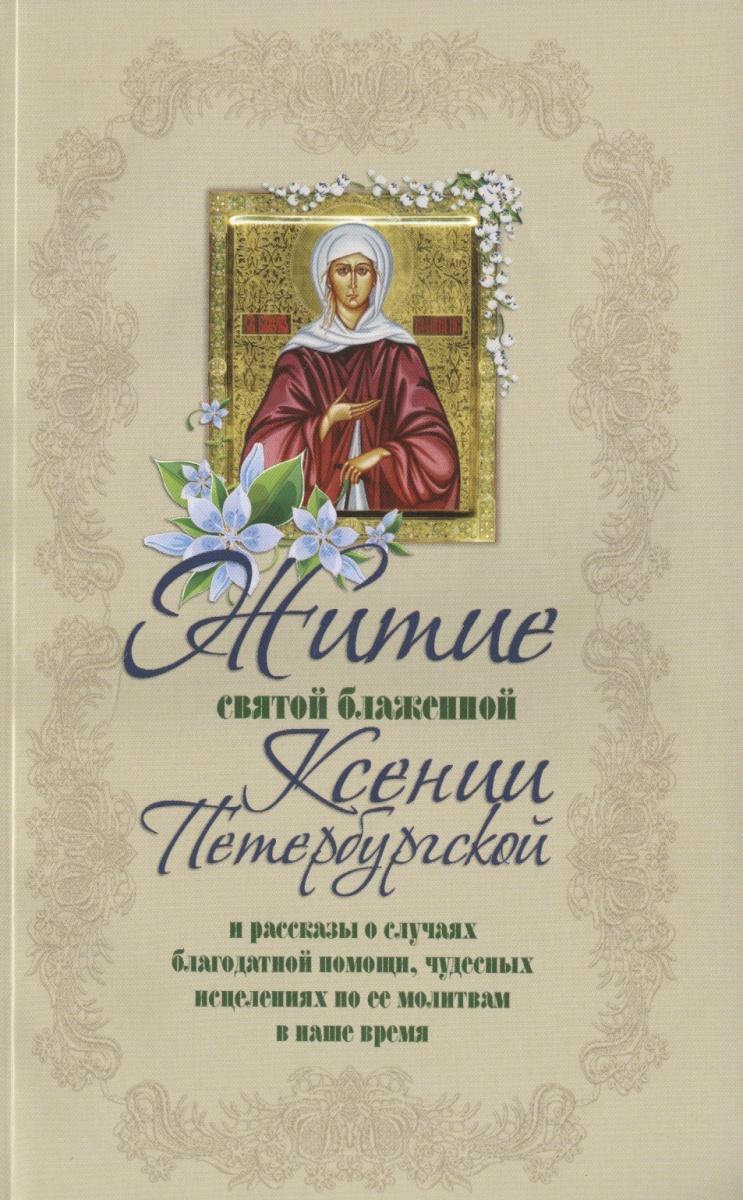 Житие святой блаженной Ксении Петербургской и ее чудотворения XVIII-XXI вв.