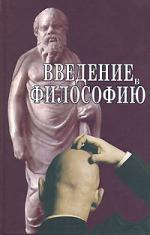 Солдатова А. Введение в философию вундт в введение в философию