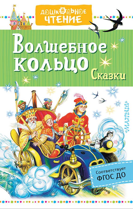 Аксаков С., Даль В., Платонов А. и др. Волшебное кольцо. Сказки даль в сказки