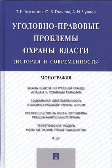 Уголовно-правовые проблемы охраны власти (история и современность)