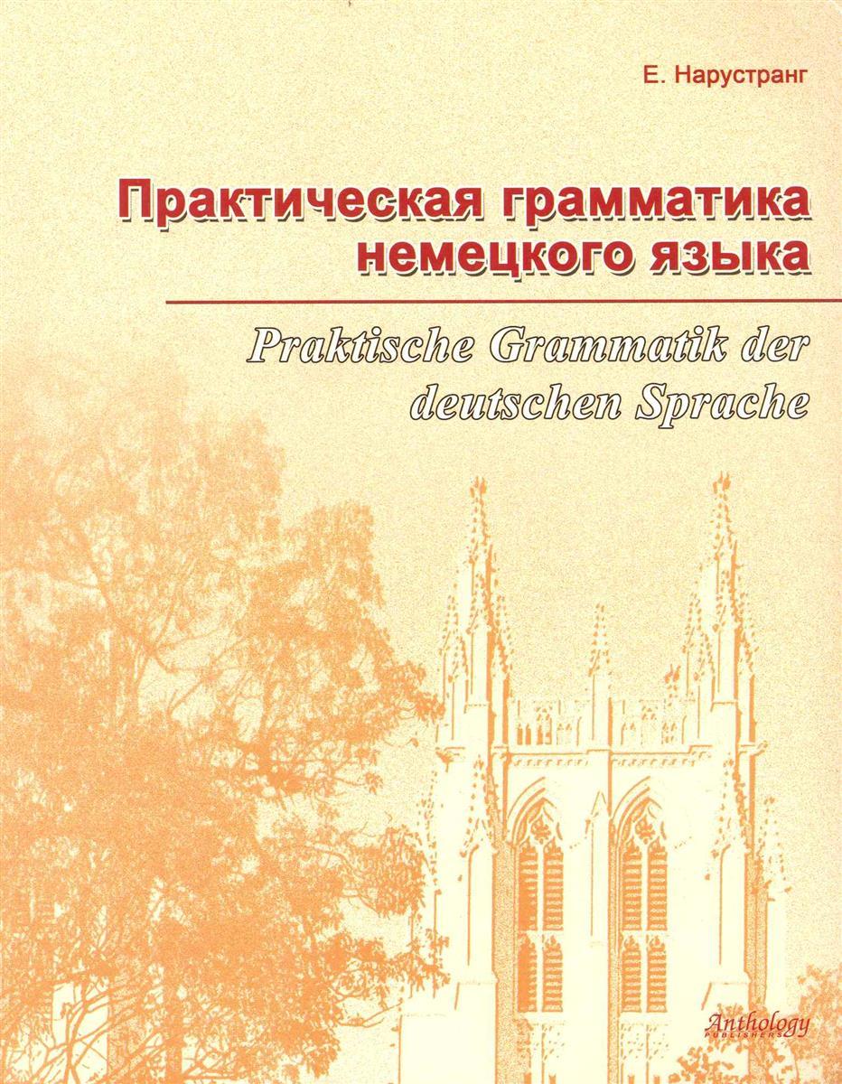 Нарустранг Е. Практическая грамматика нем. яз. Praktische Grammatik ISBN: 9785949621301 grammatik