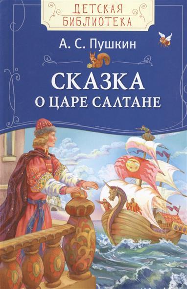 Пушкин А.: Сказка о царе Салтане
