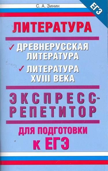 ЕГЭ Литература Древнерус. литература Литература 18 в.