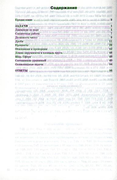Много практических задач по матемаиике и физике
