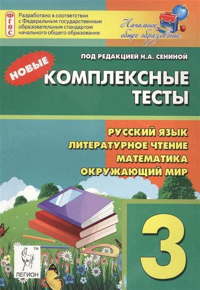 Новые комплексные тесты. Русский язык. Литературное чтение. Математика. Окружающий мир. 3-й класс. Учебно-методическое пособие