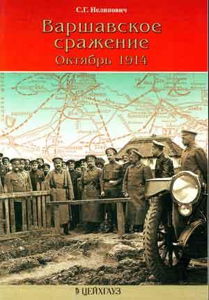 Варшавское сражение Октябрь 1914