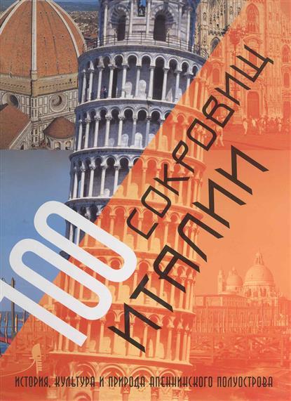 Беркоулдер Дж., Манчини Дж. и др. 100 сокровищ Италии История культура и природа Апеннинского полуострова