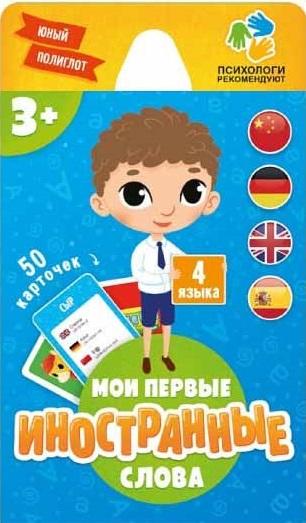 Мои первые иностранные слова. 50 карточек lisciani игра мои первые слова