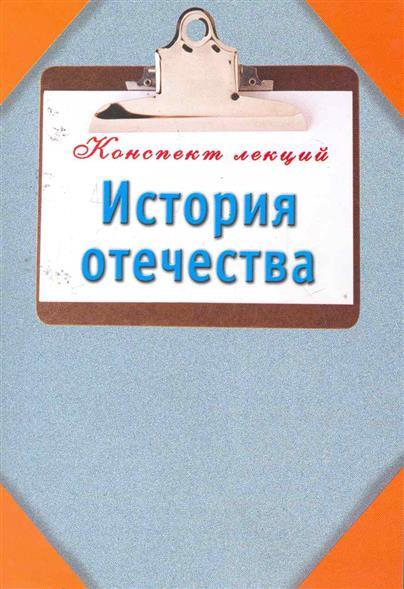История отечества