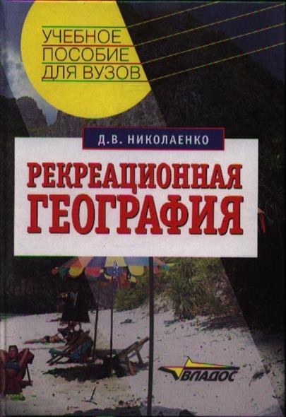 Рекреационная география: Учебное пособие