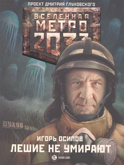 Осипов И. Лешие не умирают осипов и в метро 2033 лешие не умирают