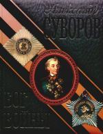 Александр Суворов Бог войны