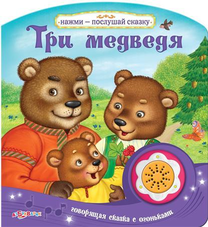 Три медведя. Говорящая сказка с огоньками