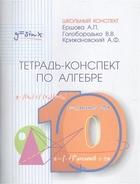 Тетрадь-конспект по алгебре и началам анализа 10 класс (по учебнику под ред. А.Н.Колмогорова)