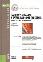 Теория организации и организационное поведение: теория и практика