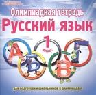 Олимпиадная тетрадь. Русский язык. 1 класс