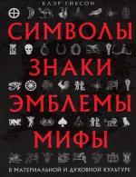 Символы знаки эмблемы мифы в материальной и духовной культуре