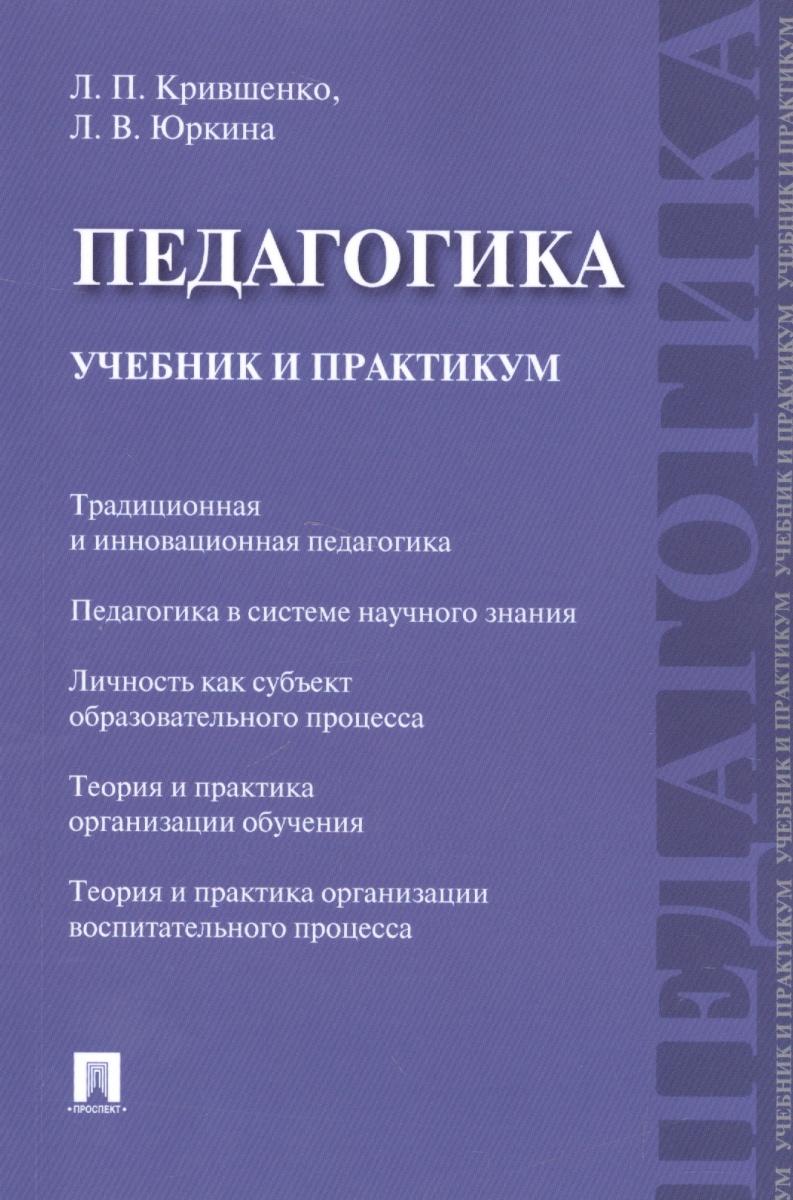 Крившенко Л., Юркина Л. Педагогика. Учебник и практикум вереина л металлообрабатывающие станки учебник