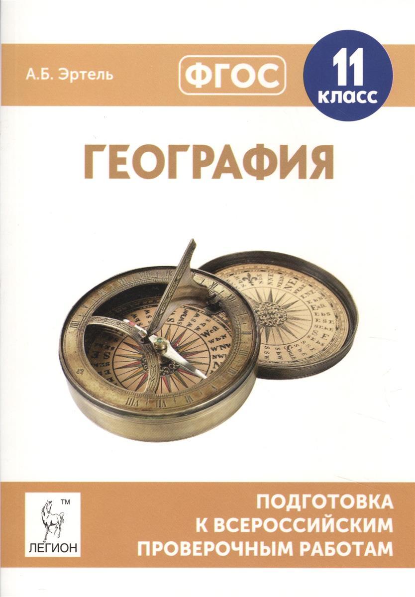 Эртель А. География. 11 класс. Подготовка к всероссийским проверочным работам ISBN: 9785996609635 soundtronix s 174