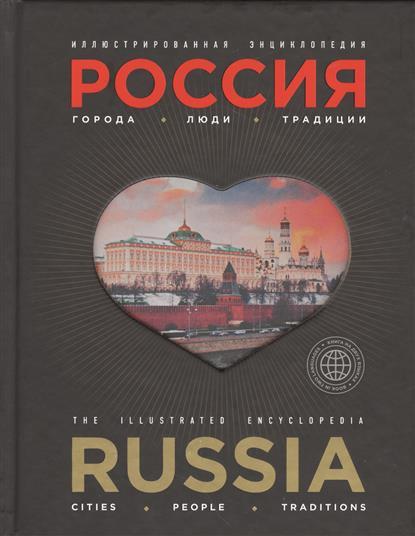 Россия. Города, люди, традиции. Иллюстрированная энциклопедия