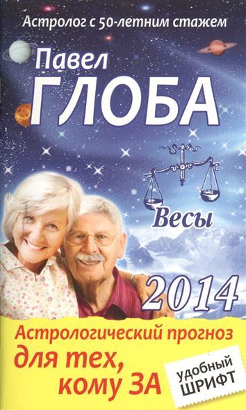 Астрологический прогноз для тех, кому ЗА. Весы. 2014