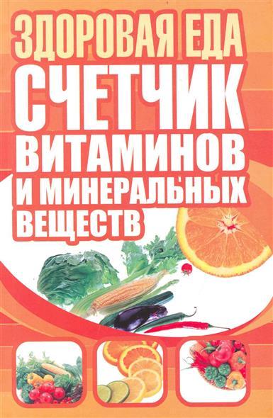 Здоровая еда Счетчик витаминов и минеральных веществ