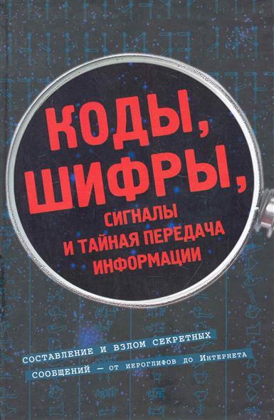 Коды шифры сигналы и тайная передача информации