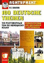 100 разговорных тем по немецкому языку