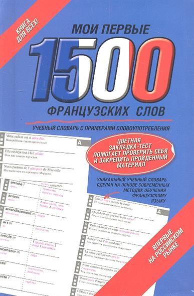 Мои первые 1500 французских слов. Учебный словарь с примерами словоупотребления = Самый быстрый способ выучить французских язык