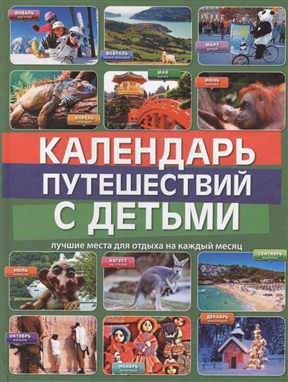Календарь путешествий с детьми