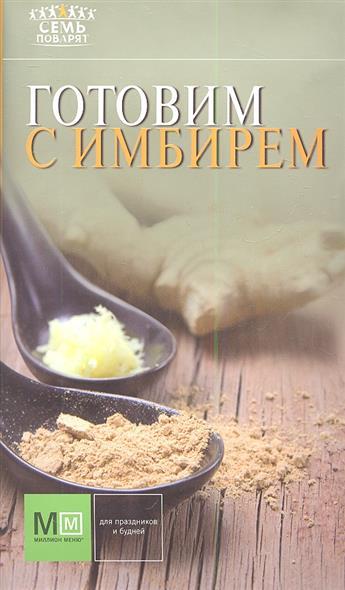 Устьянцева И. (ред.) Готовим с имбирем устьянцева и ред готовим из мяса