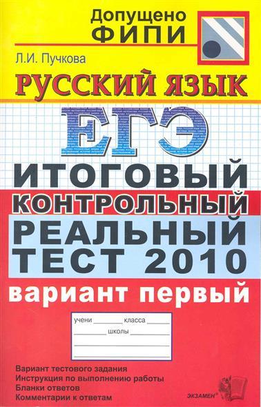 ЕГЭ 2010 Русский язык Итоговый контр. реальный тест Вар. 1