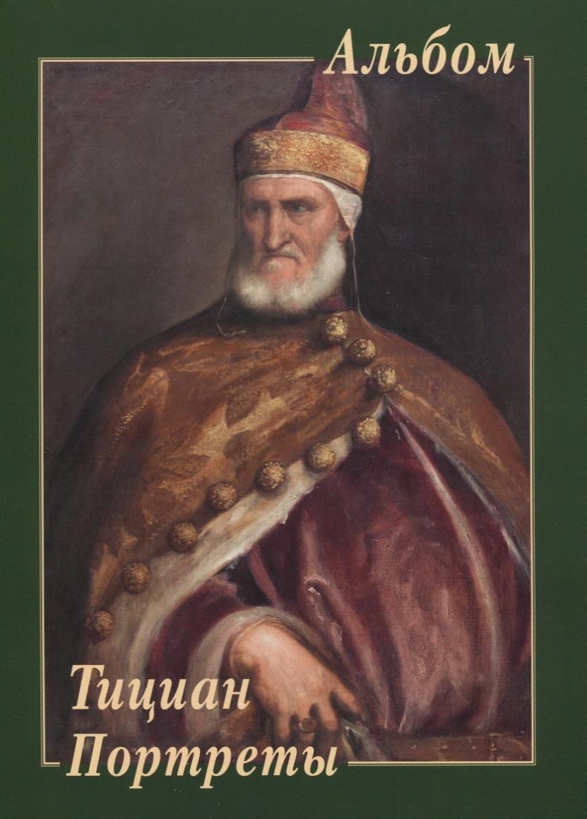 Тициан Портреты (  )