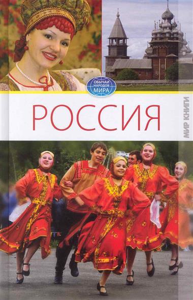 Россия Т.1