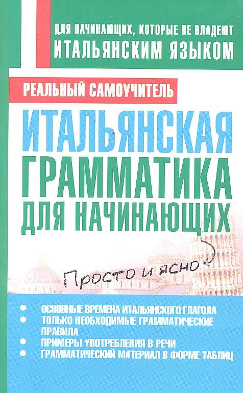 Матвеев С. Итальянская грамматика для начинающих бартлет д wordpress для начинающих