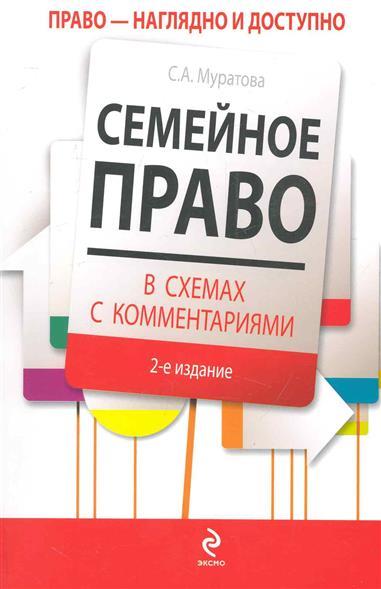 Муратова С. Семейное право в схемах с комментариями