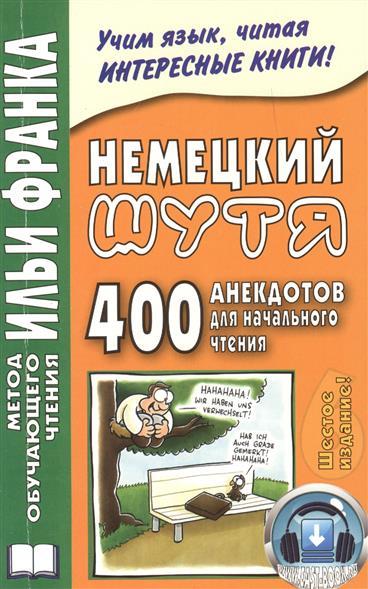 Франк И. Немецкий шутя. 400 анекдотов для начального чтения ISBN: 9785905971693