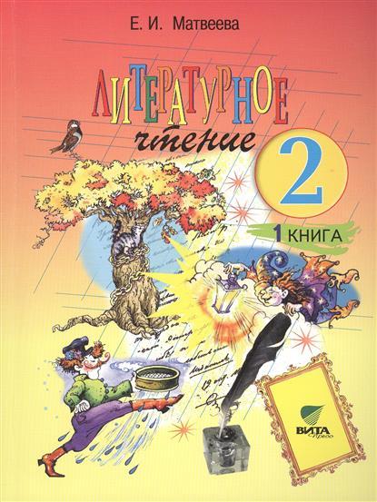 Матвеева Е.: Литературное чтение. Учебник для 2 класса начальной школы. В 2-х книгах. Книга 1. Каким бывает слово? 13-е издание