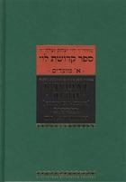 Кдушат Леви [Святость Леви]. Книга первая. Праздники