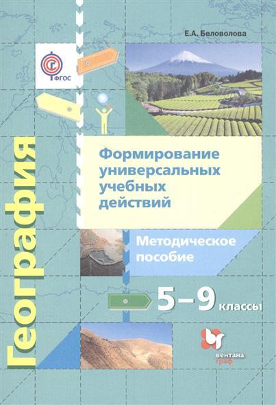 Беловолова Е. География. 5-9 классы. Формирование универсальных учебных действий. Методическое пособие