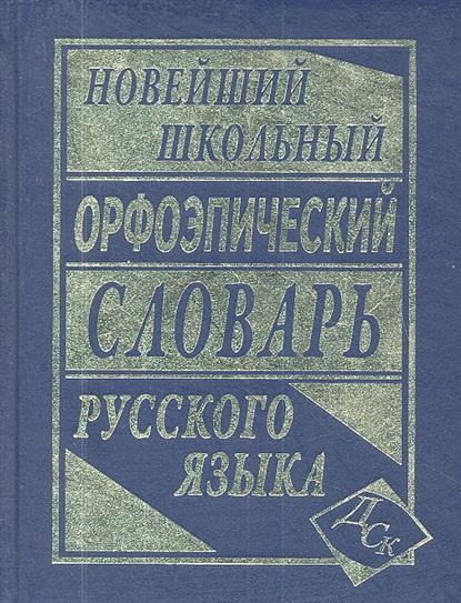 Зубова Е.: Новейший школьный орфоэпический словарь русского языка