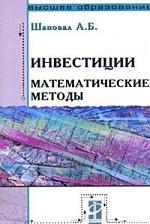 Шаповал А. Инвестиции Математические методы а с нешитой инвестиции учебник