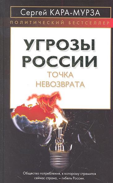 Кара-Мурза С. Угрозы России. Точка невозврата кара мурза с г и др оранжевая мина