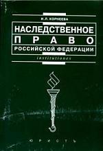 Наследственное право РФ