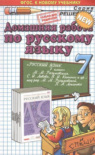 Домашняя работа по русскому языку за 7 класс. К учебнику