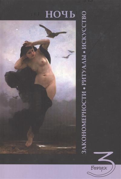 Ночь: закономерности, ритуалы, искусство. Выпуск 3