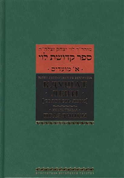 Рабби Леви-Ицхак Кдушат Леви [Святость Леви]. Книга первая. Праздники