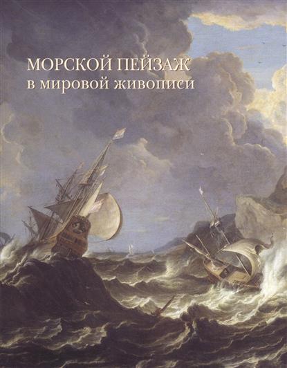 Голованова А. Морской пейзаж в мировой живописи калмыкова в пейзаж в мировой живописи