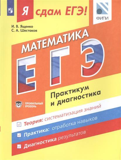 Математика. ЕГЭ. Модульный курс. Практикум и диагностика. Учебное пособие для общеобразовательных организаций. Профильный уровень